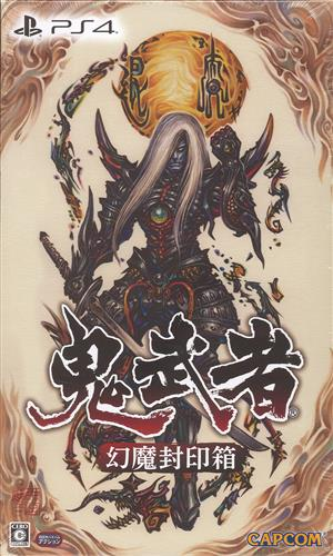 鬼武者 幻魔封印箱 (PS4版)
