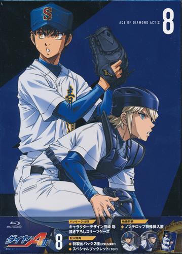 ダイヤのA actII Vol.8