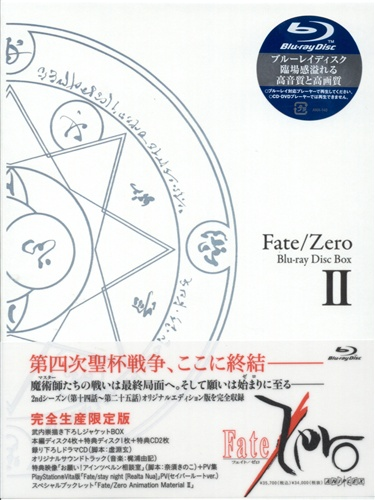 Fate/Zero Blu-ray Disc BOX II 完全生産限定版
