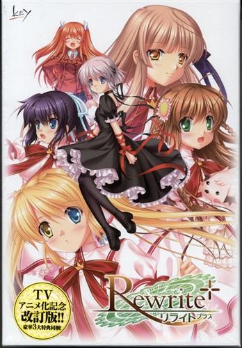 Rewrite+ アニメ化記念改訂版