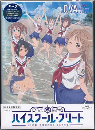 OVA ハイスクール・フリート 完全生産限定版