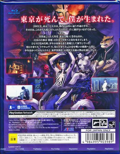 真・女神転生 III-NOCTURNE HD REMASTER (通常版) (PS4版)