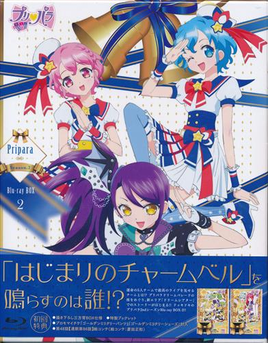 プリパラ Season 2 Blu-ray BOX-2