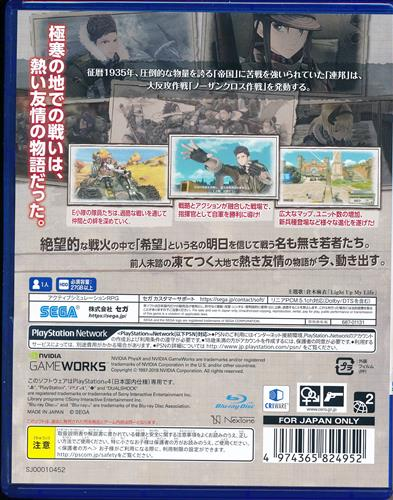 戦場のヴァルキュリア 4 新価格版 (PS4版)