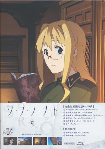 ソ・ラ・ノ・ヲ・ト 5 完全生産限定版