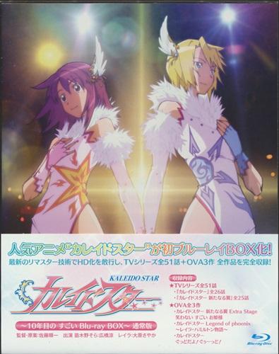 カレイドスター ~10年目の すごい Blu-ray BOX~ (通常版)