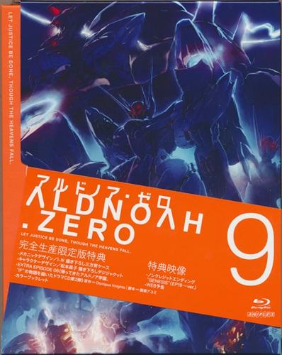 アルドノア・ゼロ 9 完全生産限定版