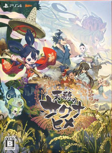 天穂のサクナヒメ 彩色画集付限定版 (PS4版)