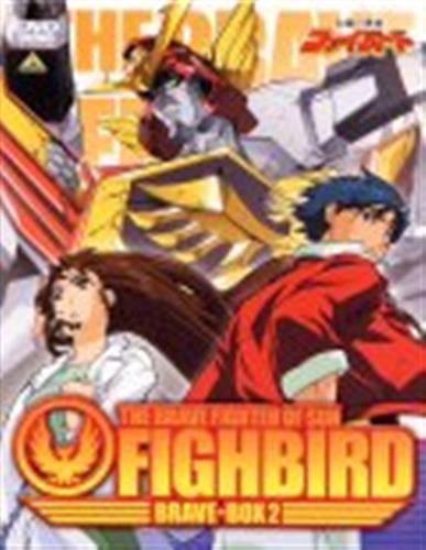 太陽の勇者ファイバード BRAVE-BOX 2 期間限定版