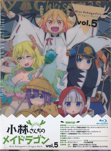 小林さんちのメイドラゴン Vol.5