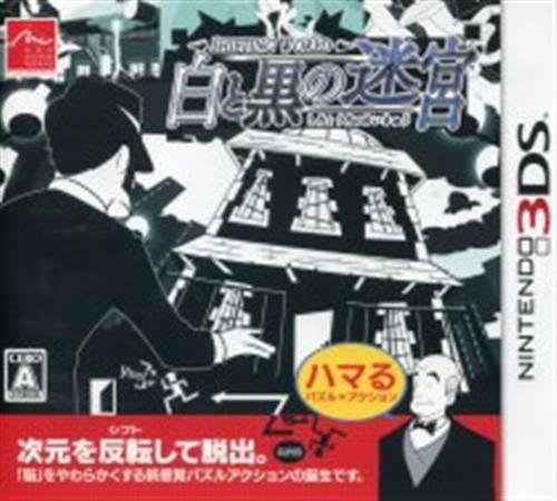 SHIFTING WORLD 白と黒の迷宮 【3DS】