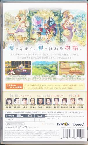 二ノ国 白き聖灰の女王 for Nintendo Switch 【Nintendo Switch】