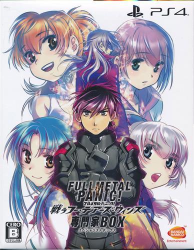 フルメタル・パニック! 戦うフー・デアーズ・ウィンズ 専門家BOX 【PS4】