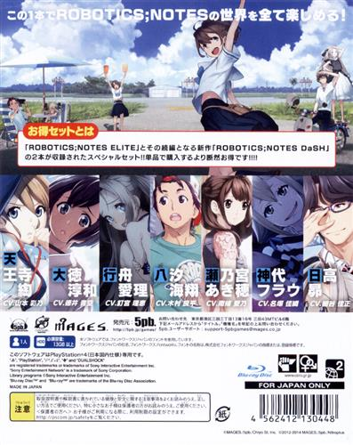 ROBOTICS;NOTES DaSH お得セット (PS4版)