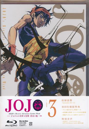 ジョジョの奇妙な冒険 黄金の風 Vol.3 初回仕様版