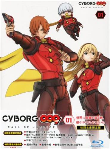 映画 CYBORG009 CALL OF JUSTICE 第1章 (初回版) 【ブルーレイ】