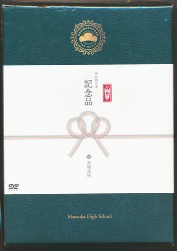 えいがのおそ松さん 赤塚高校卒業記念BOX 【DVD】