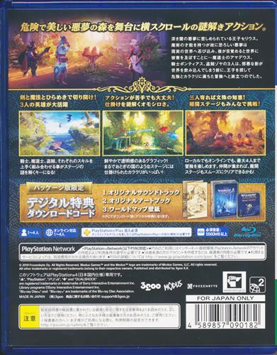 トライン 4:ザ・ナイトメア プリンス (PS4版)