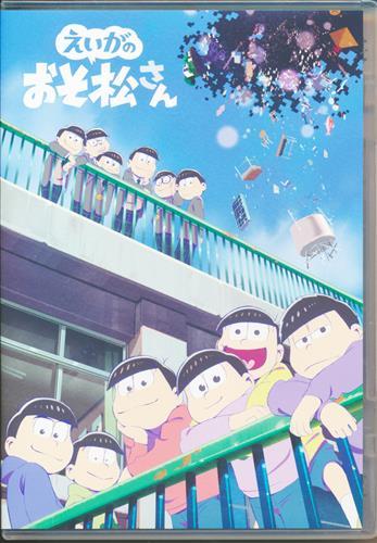 えいがのおそ松さん (通常盤) 【DVD】