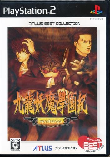 九龍妖魔學園紀 re:charge アトラス ベストコレクション 【PS2】