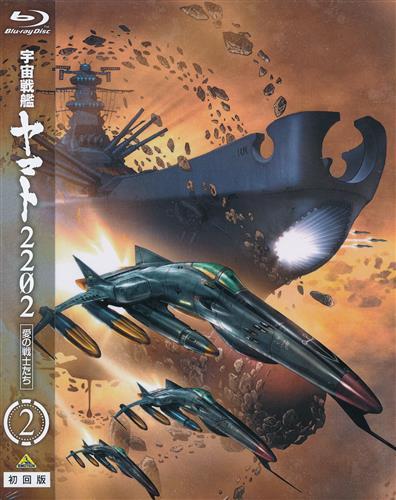 宇宙戦艦ヤマト2202 愛の戦士たち 2 初回版 【ブルーレイ】