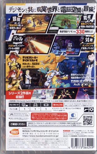 デジモンストーリー サイバースルゥース ハッカーズメモリー (Nintendo Switch版)