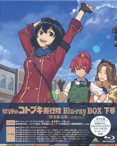 荒野のコトブキ飛行隊 Blu-ray BOX 下巻 特装限定版