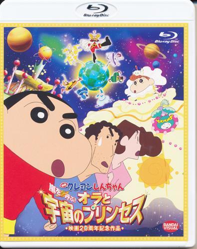 劇場版 クレヨンしんちゃん 嵐を呼ぶ!オラと宇宙のプリンセス (通常版)