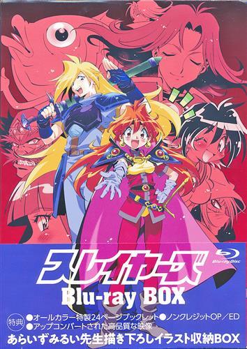スレイヤーズ Blu-ray BOX 完全生産限定版 【ブルーレイ】