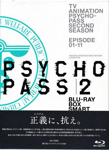 PSYCHO-PASS 2 Blu-ray BOX Smart Edition 【ブルーレイ】