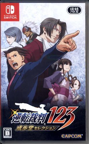 逆転裁判123 成歩堂セレクション (通常版) (Nintendo Switch版)