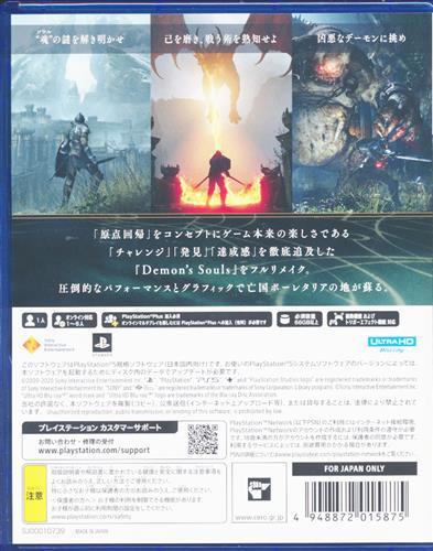 Demon's Souls (PS5版) 【PS5】