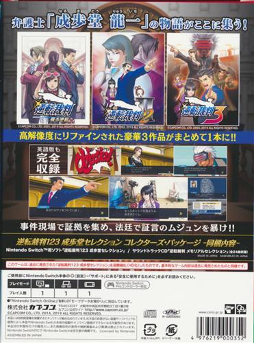 逆転裁判123 成歩堂セレクション コレクターズ・パッケージ (Nintendo Switch版)
