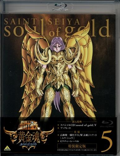 聖闘士星矢 黄金魂 -soul of gold- 5 特装限定版