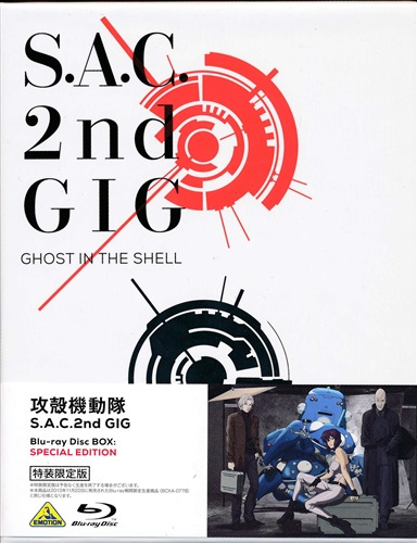 攻殻機動隊 STAND ALONE COMPLEX 2nd GIG Blu-ray Disc BOX SPECIAL EDITION 特装限定版