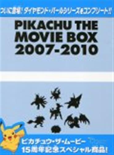劇場版 ポケットモンスター PIKACHU THE MOVIE BOX 2007-2010 完全生産限定