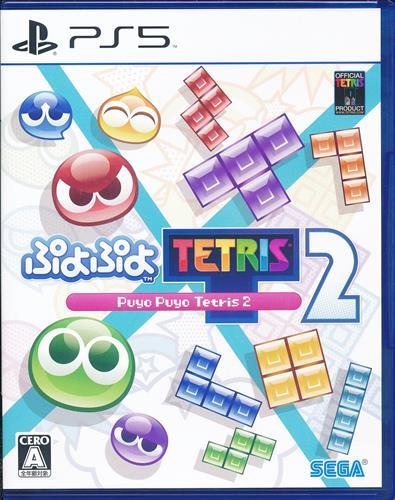 ぷよぷよテトリス 2 (PS5版) 【PS5】