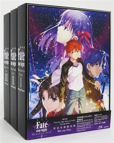 劇場版 Fate/stay night [Heaven's Feel] 完全生産限定版 全3巻セット 【ブルーレイ】
