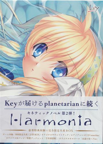Harmonia 初回限定版