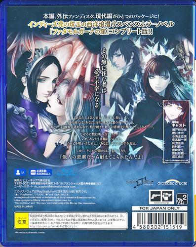 ファタモルガーナの館 -DREAMS OF THE REVENANTS EDITION- 【PS4】