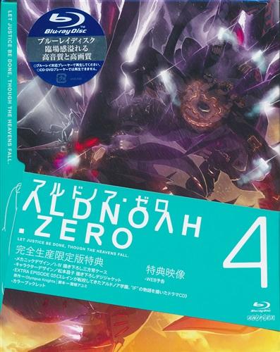 アルドノア・ゼロ 4 完全生産限定版