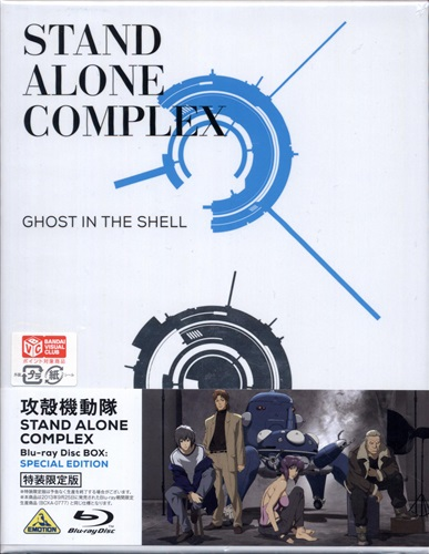 攻殻機動隊 STAND ALONE COMPLEX Blu-ray Disc BOX SPECIAL EDITION 特装限定版