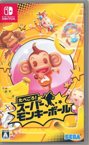 たべごろ!スーパーモンキーボール (Nintendo Switch版)
