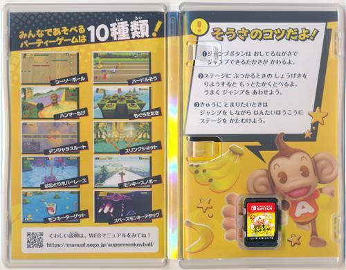 たべごろ!スーパーモンキーボール (Nintendo Switch版) 【Nintendo Switch】