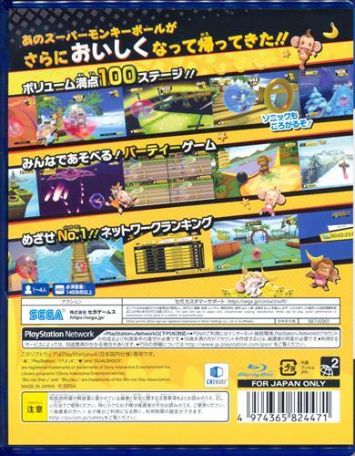 たべごろ!スーパーモンキーボール (PS4版)