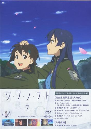 ソ・ラ・ノ・ヲ・ト 7 完全生産限定版