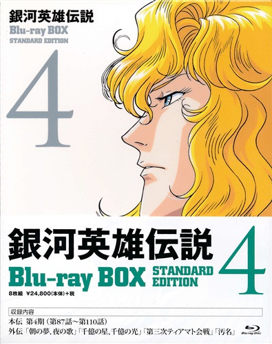 銀河英雄伝説 Blu-ray BOX STANDARD EDITION 4