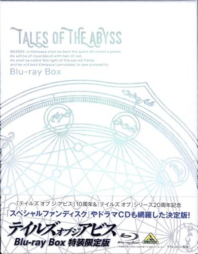 テイルズ オブ ジ アビス Blu-ray Box 特装限定版