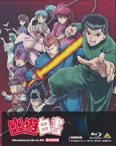 幽遊白書 25th Anniversary Blu-ray BOX 霊界探偵編 特装限定版 【ブルーレイ】