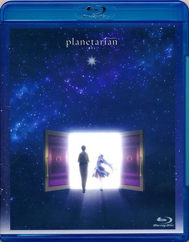 劇場版 planetarian~星の人~ (通常版)